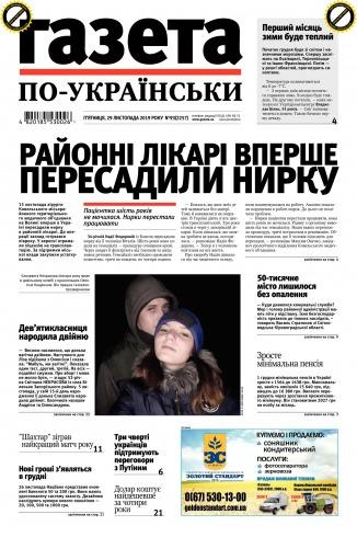 Газета по-українськи №93 12/2019