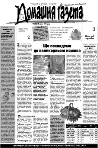 Домашня газета №17 04/2016