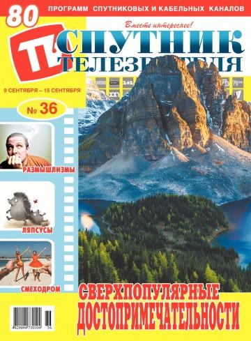 Спутник телезрителя №36 09/2019