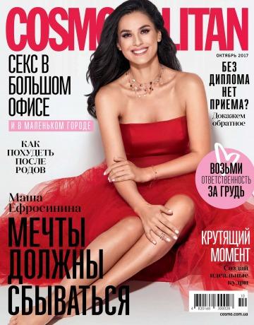 Cosmopolitan в Украине №10 10/2017