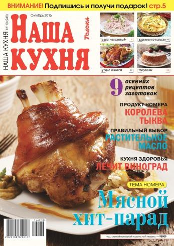 Наша кухня №10 10/2016