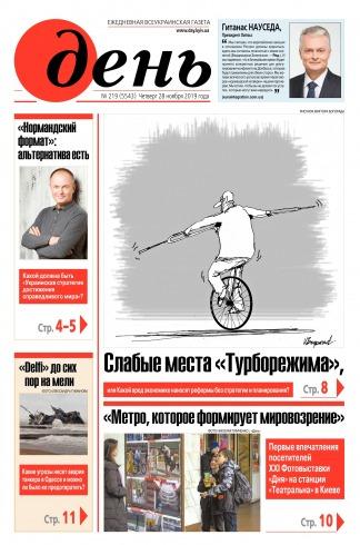 День. На русском языке №219 11/2019