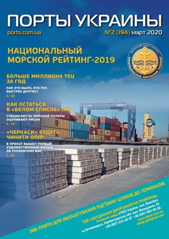 Порты Украины, Плюс №2 03/2020