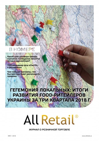 All Retail №87 12/2018