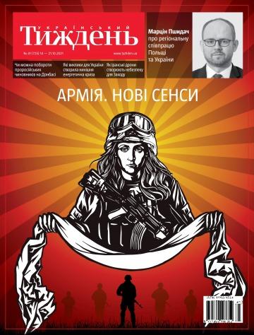 Український Тиждень №41 10/2021