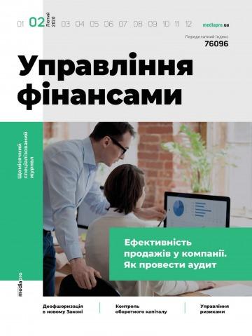 Управління фінансами №2 02/2020
