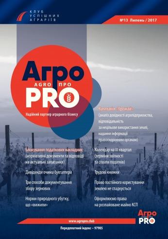 АгроПРО №13 07/2017