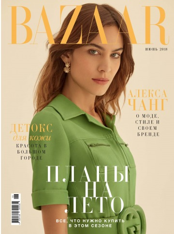 66ec041fd3ac Журнал Harper s Bazaar №6 Июнь 2018 - читайте онлайн journals.ua