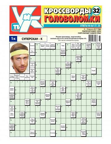 Кроссворды и головоломки №32 08/2017