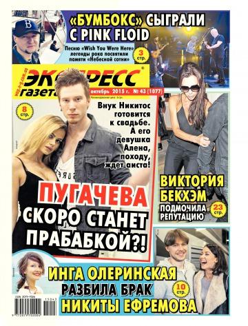 Экспресс-газета №43 10/2015