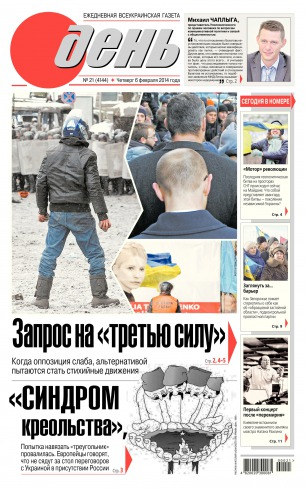 День. На русском языке №21 02/2014