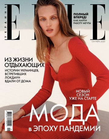 ELLE Украина №9 09/2020