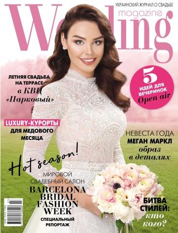 Wedding magazine №2 08/2018