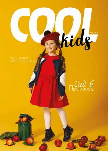 Cool kids №5 10/2019