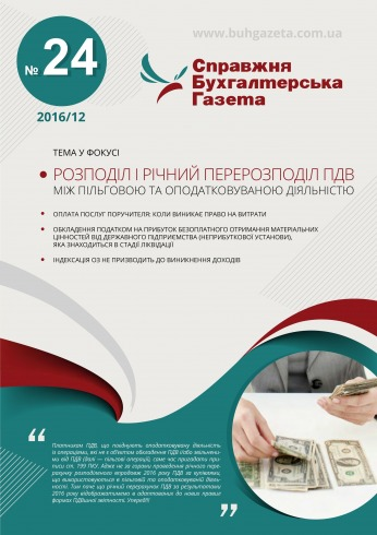 Справжня бухгалтерська газета №24 12/2016