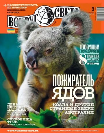 Вокруг света №3 03/2018