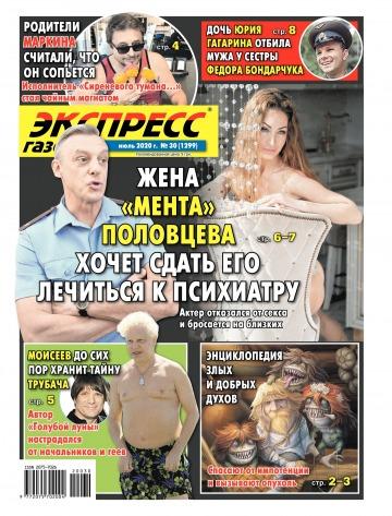 Экспресс-газета №30 07/2020