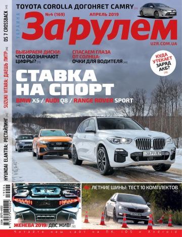 Украина за рулем №4 04/2019