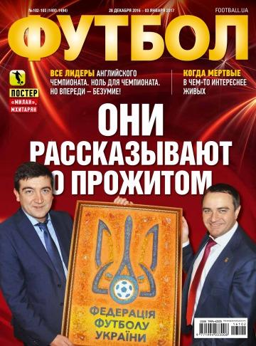 Футбол №102-103 12/2016