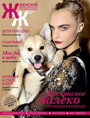 """""""Женский"""" Журнал для тех, кто хочет жить счастливо» №1-2 02/2018"""