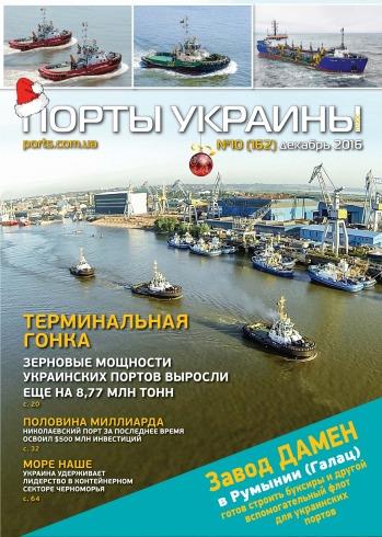 Порты Украины, Плюс №10 12/2016