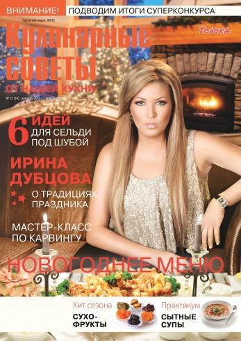 Кулинарные советы от нашей кухни №12 12/2013