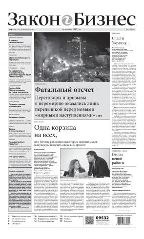 Закон и Бизнес (на русском языке) №8 02/2014