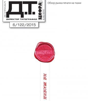 «Д.Т.» Директор Типографии №6 10/2015