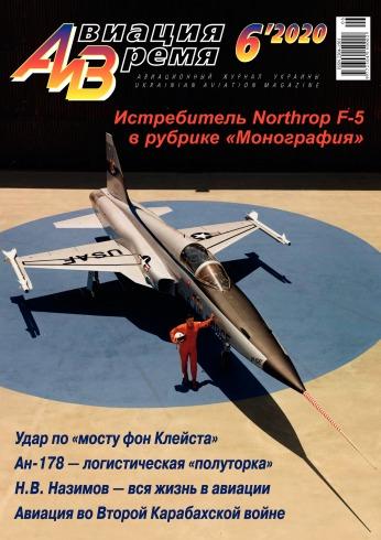 Авиация и Время (без вкладки) №6 12/2020