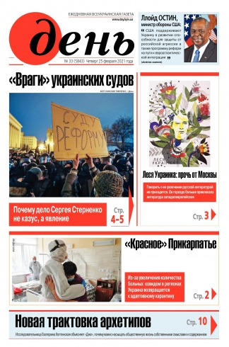 День. На русском языке №33 02/2021