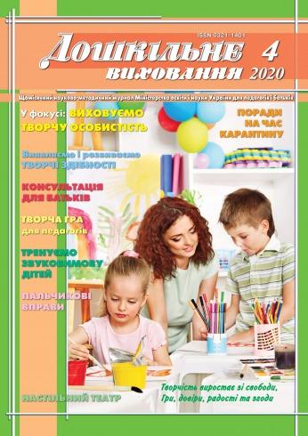 Дошкільне виховання ПРОМО №4 04/2020