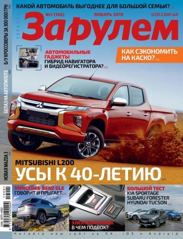 Украина за рулем №1 01/2019
