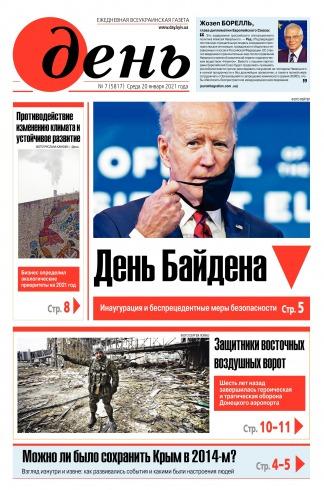 День. На русском языке №7 01/2021