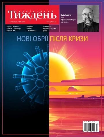 Український Тиждень №20 05/2020