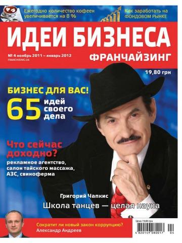 Журнал идея для бизнеса бизнес идея продажа ткани
