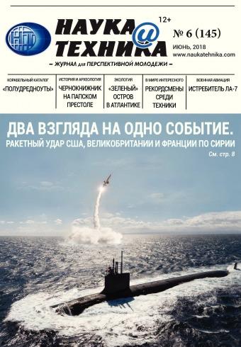 Наука и техника №6 06/2018