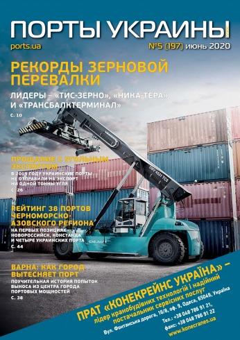 Порты Украины, Плюс №5 06/2020