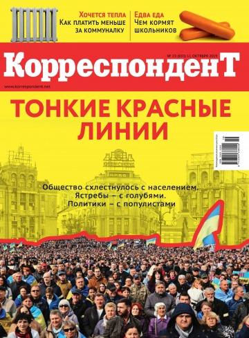 Корреспондент №19 10/2019