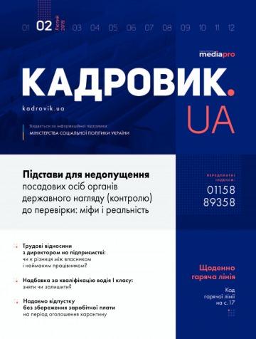 Кадровика.UA №2 02/2019