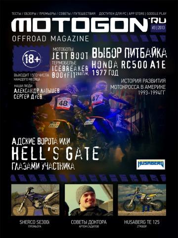 Motogon Offroad Magazine №3 03/2013