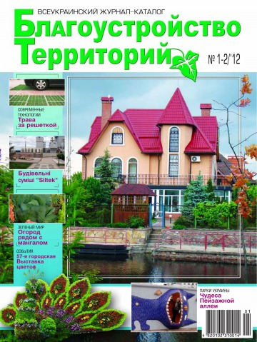 Благоустройство территории №1-2 06/2012
