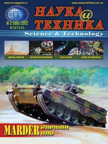 Наука и техника №2 02/2012