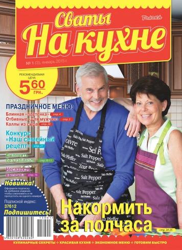 Сваты на кухне №1 01/2015