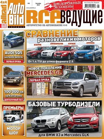 Auto Bild Все Ведущие №8 09/2012