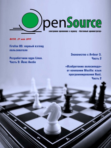 Open Source №130 05/2013