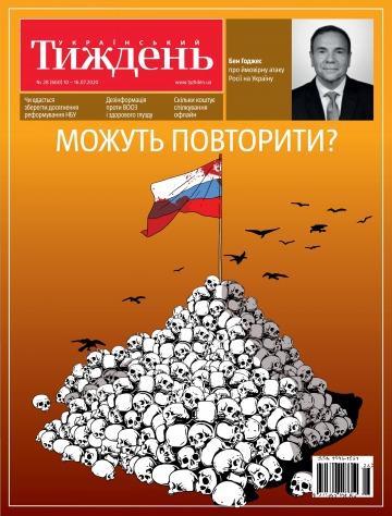 Український Тиждень №28 07/2020
