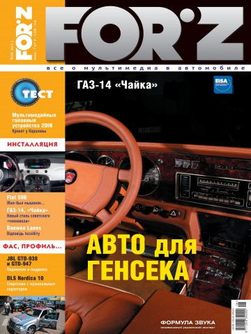 FORZ №6 06/2011