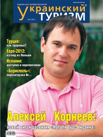 Украинский туризм №4 08/2011