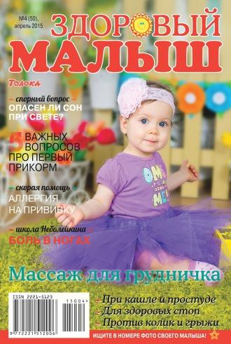 Здоровый малыш №4 04/2015