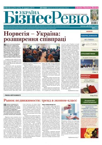 Україна Бізнес Ревю №49-50 12/2014